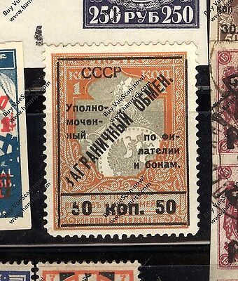 Russian Imperial International philatelic exchange.ERAR ERROR.***