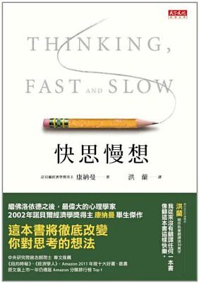 Thinking, Fast and Slow by Kahneman PhD, Daniel Book The Cheap Fast Free Post