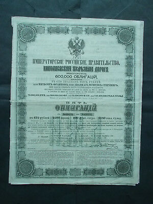 Russia Россия: 4% £100- Russian Government 1867 - Not Cancelled