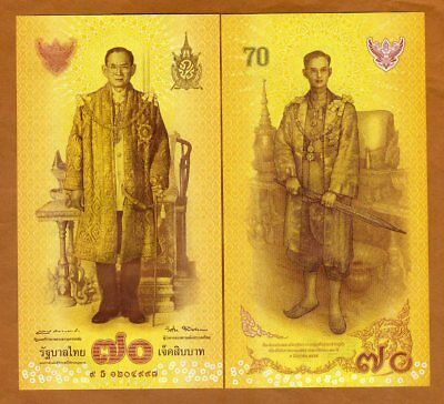Thailand 70 Baht, ND (2016) P-128, UNC > King's 70th anniversary of accession