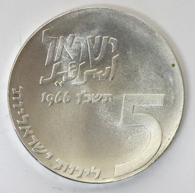 1966 Israel Silver - 5 Lirot KM-47 Abstract Design #01339983h