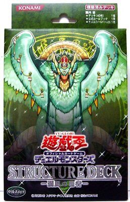 Yu Gi Oh! Japanese Conqueror of Gale Structure Deck (Japan Import)