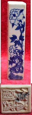 "Chinese Canton Blue White Porcelain Wax Seal Stamp - 4 7/8"" H. Symbols&flowers"