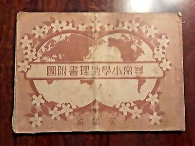 vintage WW II era JAPANESE EMPIRE ATLAS MAP book