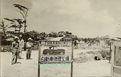 1954 Okinawa Ryukyus Real Photo Postcard: Tokashiki Car Repair Shop Sign