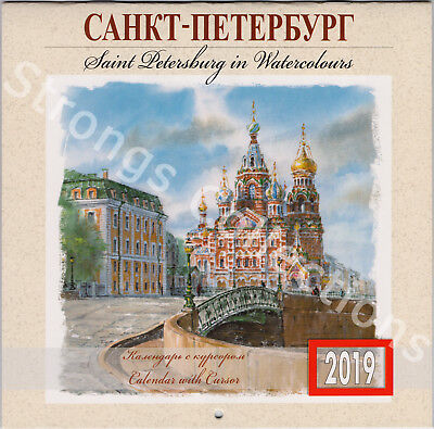 Saint Petersburg in Watercolours. New 2019 Russian Wall Calendar with Cursor
