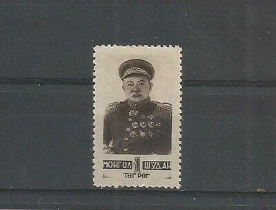 MONGOLIA 1945 Sc 83 Mi 67 Yv  63 MINT HINGED MH* (2 SCANS)