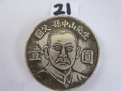Chinese antique coin collection Mr. Sun