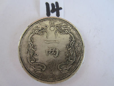 Chinese antique coin collection Guangxu