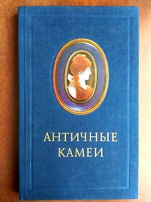 1988 Russian book USSR Antique cameos Art Miniature Portrait Hermitage Catalog