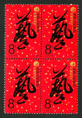 China PRC Stamps # 1991 XF OG NH Block of 4 Scott Value $12.00