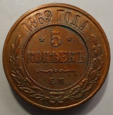 5 kopeck 1869 EM Russia Imperial copper coin during  Alexander II