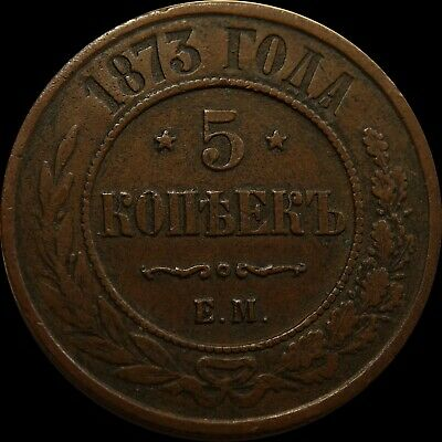 5 kopeck 1873 EM Russia Imperial copper coin during  Alexander II nice condition