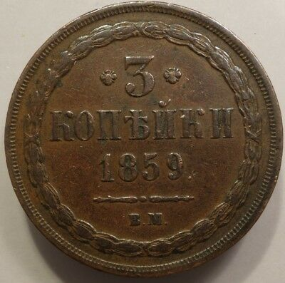 3 kopeck 1859 BM Russia Imperial copper coin Alexander II scarcer old type eagle
