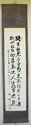 Vintage Chinese Hanging Scroll (VII) Calligraphy
