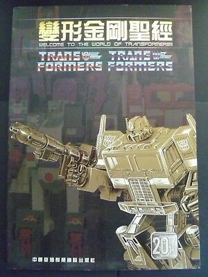 Welcome To The World of Transformers Pictorial Softcover
