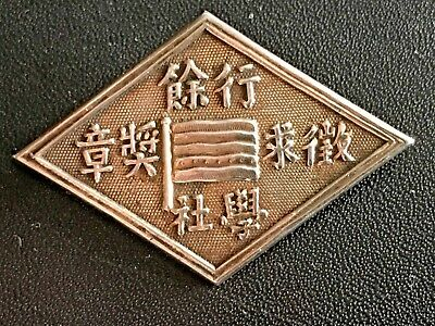 1910s CHINA CHINESE CALLIGRAPHY CLUB STERLING SILVER PRIZE AWARD 行余学社书法银奖章