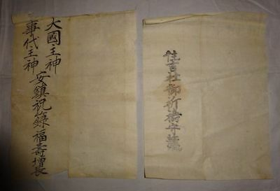 Rare Japanese Antique Shinto Shrine Temple Ofuda Amulet Buddhist Makuri 20 Set ②