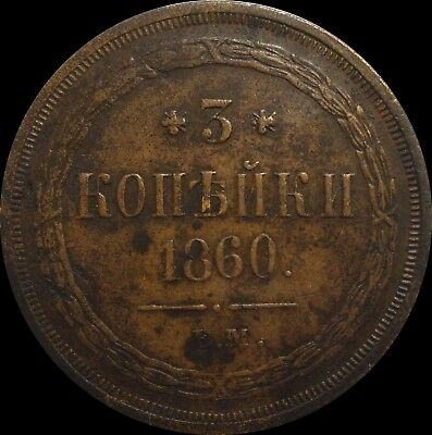 3 kopeck 1860 EM Russia Imperial  coin Alexander II