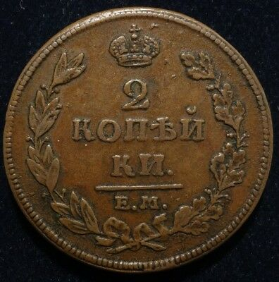 2 Kopeck 1811 EM NM plain edge Russia Imperial copper coin Alexander I condition
