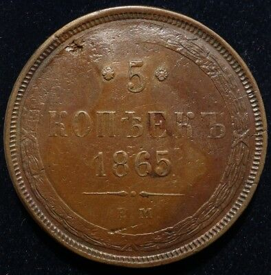 5 kopeck 1865 EM Russia Imperial copper coin during  Alexander II
