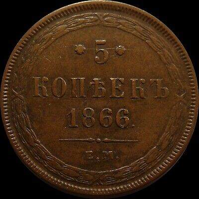 5 kopeck 1866 EM Russia Imperial copper coin Alexander II better condition