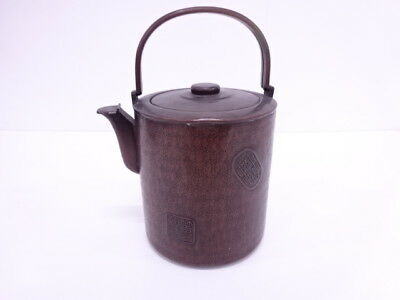 3834547: Japanese Tea Ceremony / Beaten Copper Water Pot