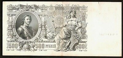 Russia 500 Roubles 1912  P # 14b Peter The Great Super Large Banknote