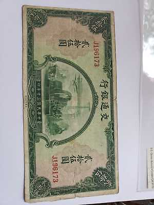 CHINA - Republic - Chinese Banks 25 Yuan 1941 , P160 , VF