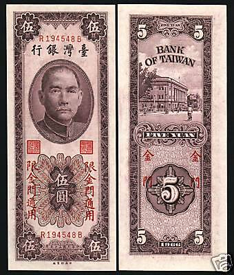 TAIWAN 100 DOLLARS P1983 1972 SUN YAT SEN FLAG MONEY CHINESE BILL BANK NOTE