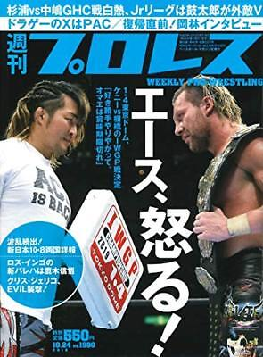 Weekly Pro Wrestling 2018 No. 10/24 [magazine]