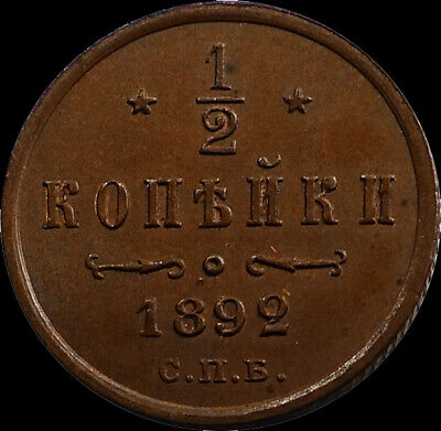 Russian copper coin Alexander III 1/2 Kopecks 1892 SPB