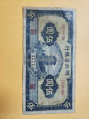 Rare CHINA , Hupeh Provincial Bank 5 Yuan 1941 , PS2123 , Fine