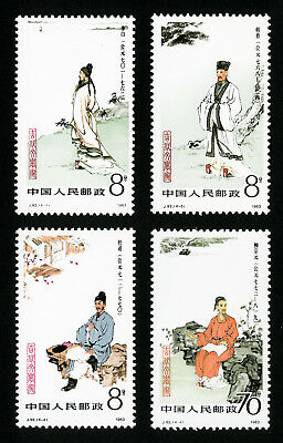 China PRC Stamps # 1872-5 XF OG NH Set of 4 Scott Value $20.00