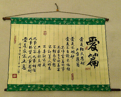 Chinese Calligraphy Scroll - 1 Corinthians 13:4-8 Passage on Love