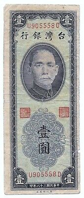 Bank of Taiwan 1949 Issue (1) Yuan  Foreign World Banknote RARE