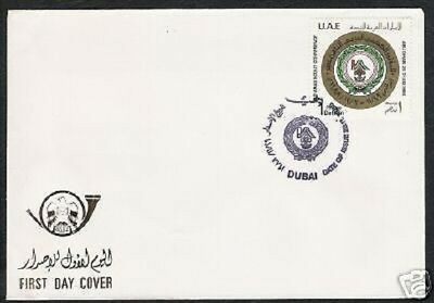 United Arab Emirates 1 Dirham 1988 Arab Scout Conference Stamp Uae Scarce Fdc