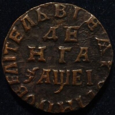 Denga 1715 Peter I the Great Russian copper coin nice details for this type