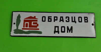 "VINTAGE 1960's ""EXEMPLARY HOME"" HEAVY PORCELAIN ENAMEL BULGARIAN DOOR SIGN"