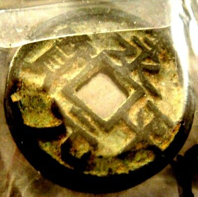 Ancient Chinese dynasty 1 cash coin Antique bronze China rare coin dug shpwrk 19