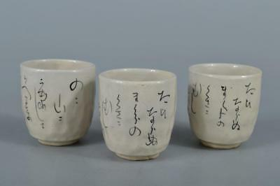 R8609: Japan Kiyomizu-ware White glaze Poetry pattern Sencha TEACUP Yunomi 3pcs