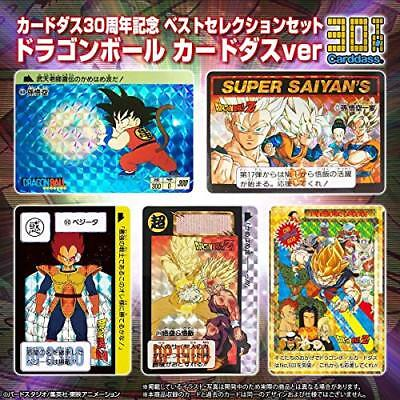 Cardass 30th Anniversary Best Selection set Dragon Ball Carddass ver