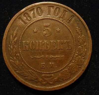 5 kopeck 1870 em Russia Imperial copper coin during  Alexander II