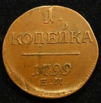 Russian copper Paul I 1799 EM Kopeck  better condition!