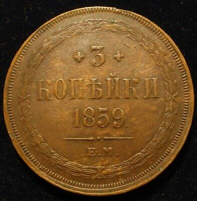 3 kopeck 1859 EM Russia Imperial  coin Alexander II new type eagle condition