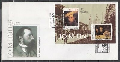 Belarus, Scott cat. 530 a-b. Paintings s/sheet. Long First day Cover.