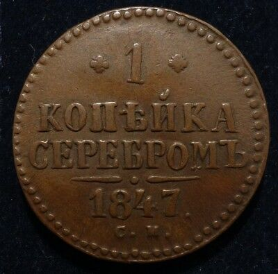 Russian copper coin kopeck 1847 SM scarce Suzun mint Nickolas I