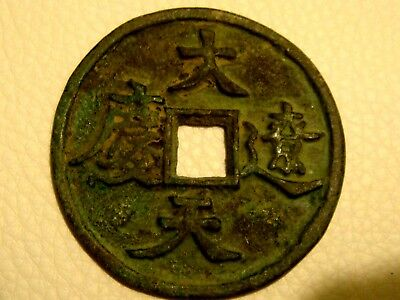 Ancient Chinese dynasty LARGE coin China emperors rare old coin dug shipwreck #3