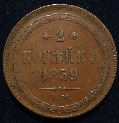 2 kopeck 1859 EM Russia Imperial  coin Alexander II new type eagle condition