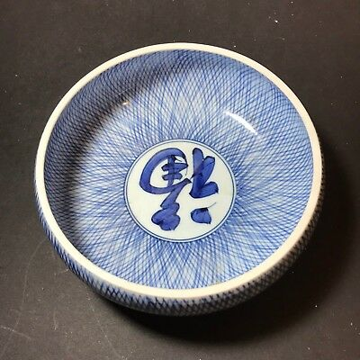 Japanese Signed Porcelain Blue and White Serving Bowl